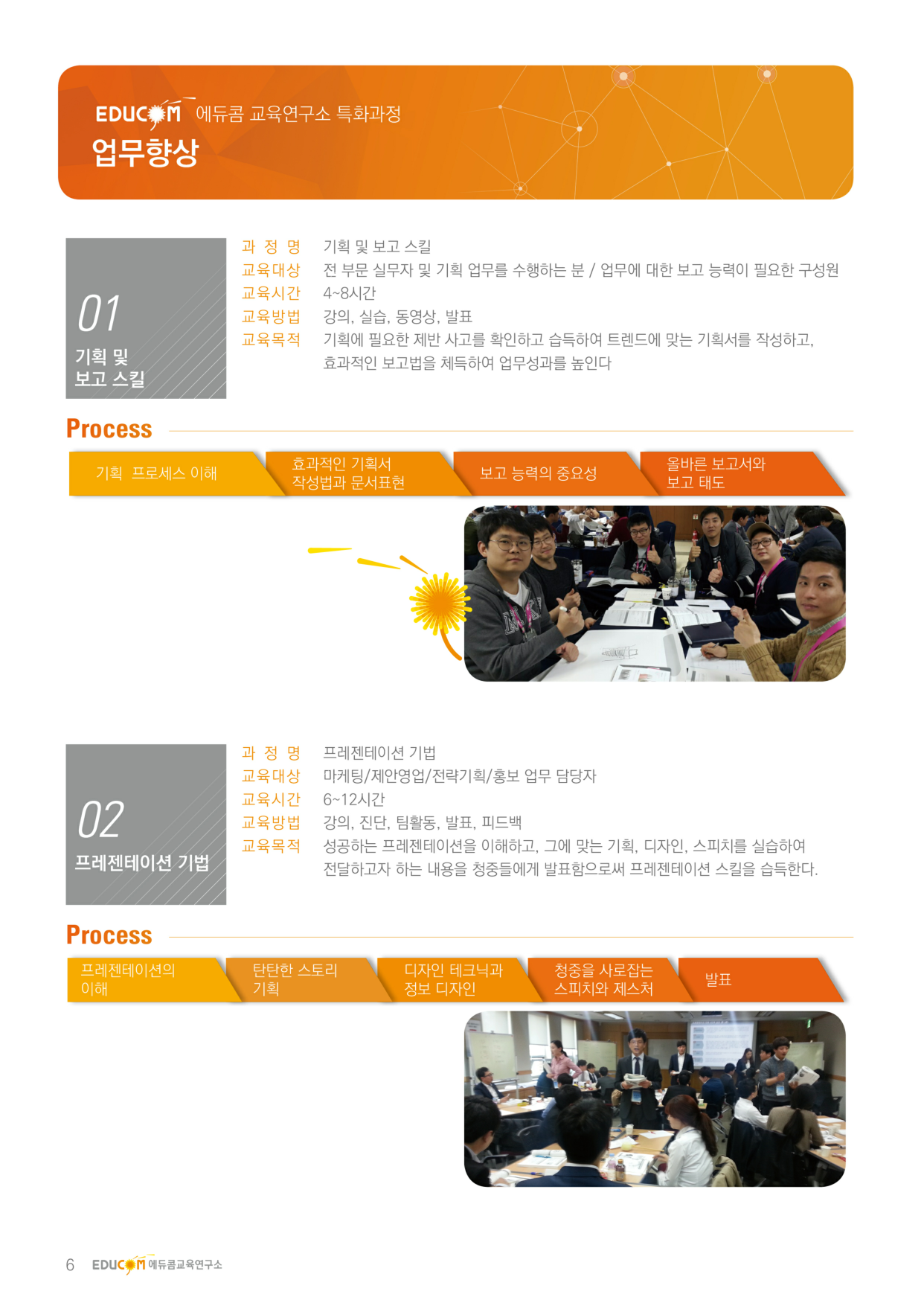 에듀콤교육연구소 회사소개서_2016-06.jpg