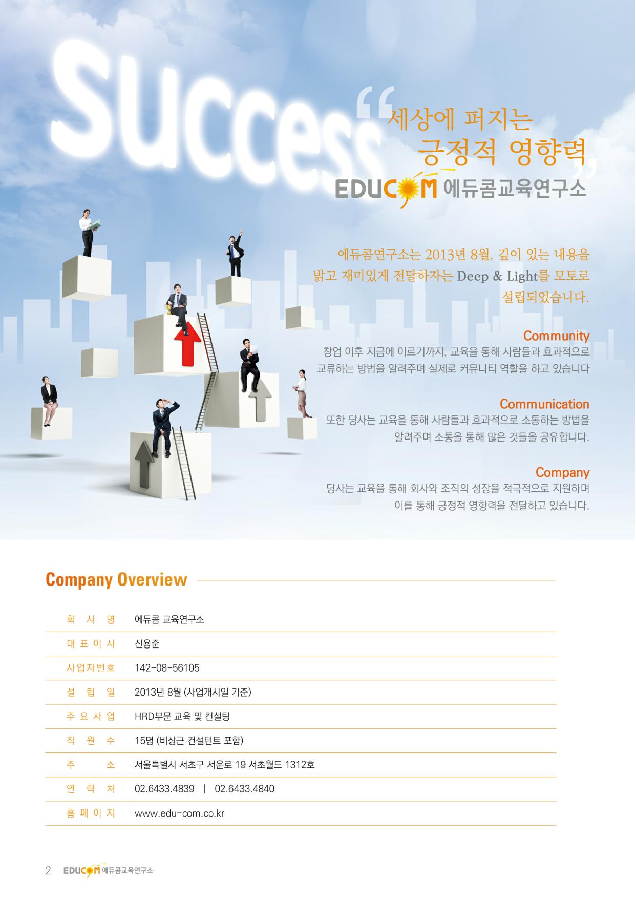 에듀콤교육연구소 회사소개서_2016-02.jpg