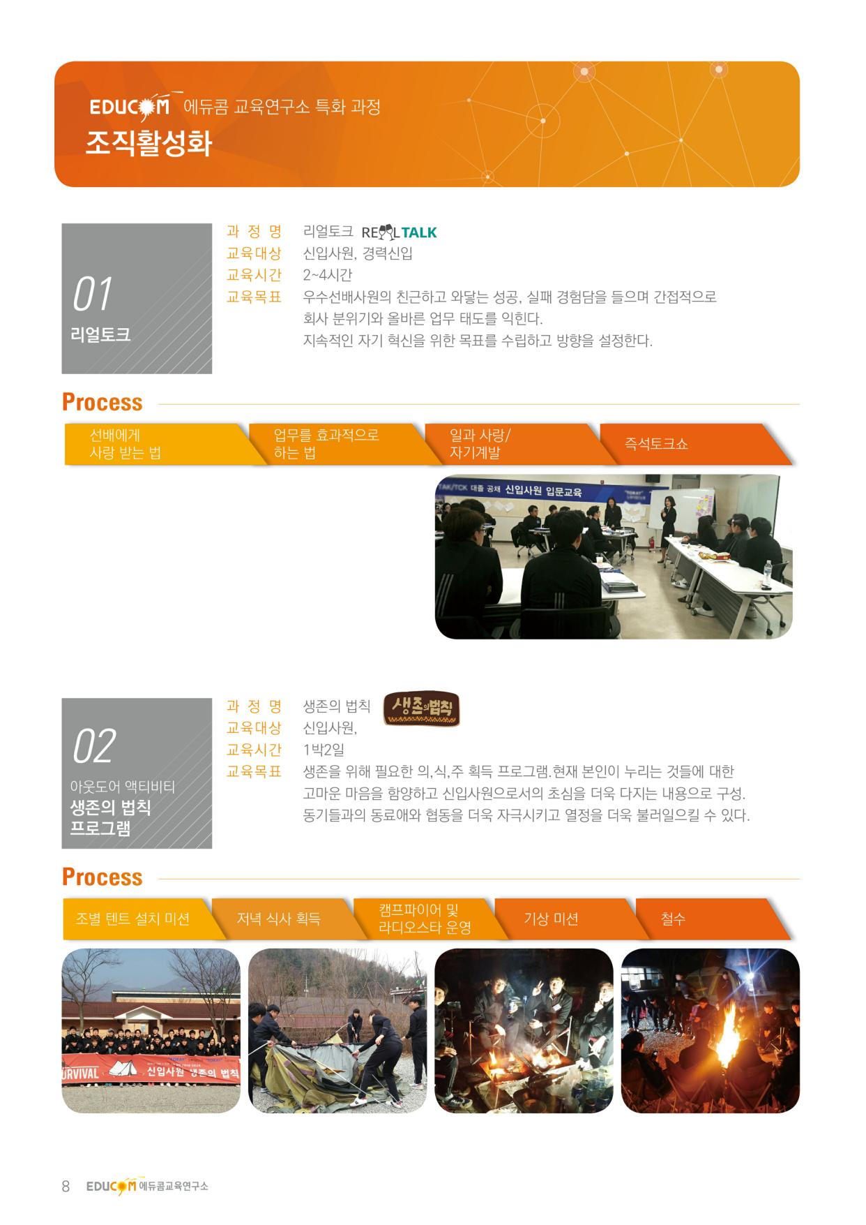 에듀콤교육연구소 회사소개서_2016-08.jpg