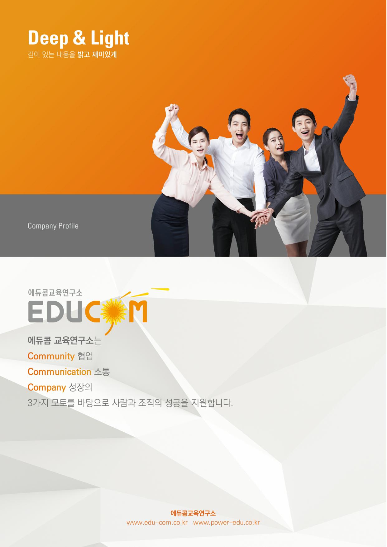 에듀콤교육연구소 회사소개서_2016-01.jpg