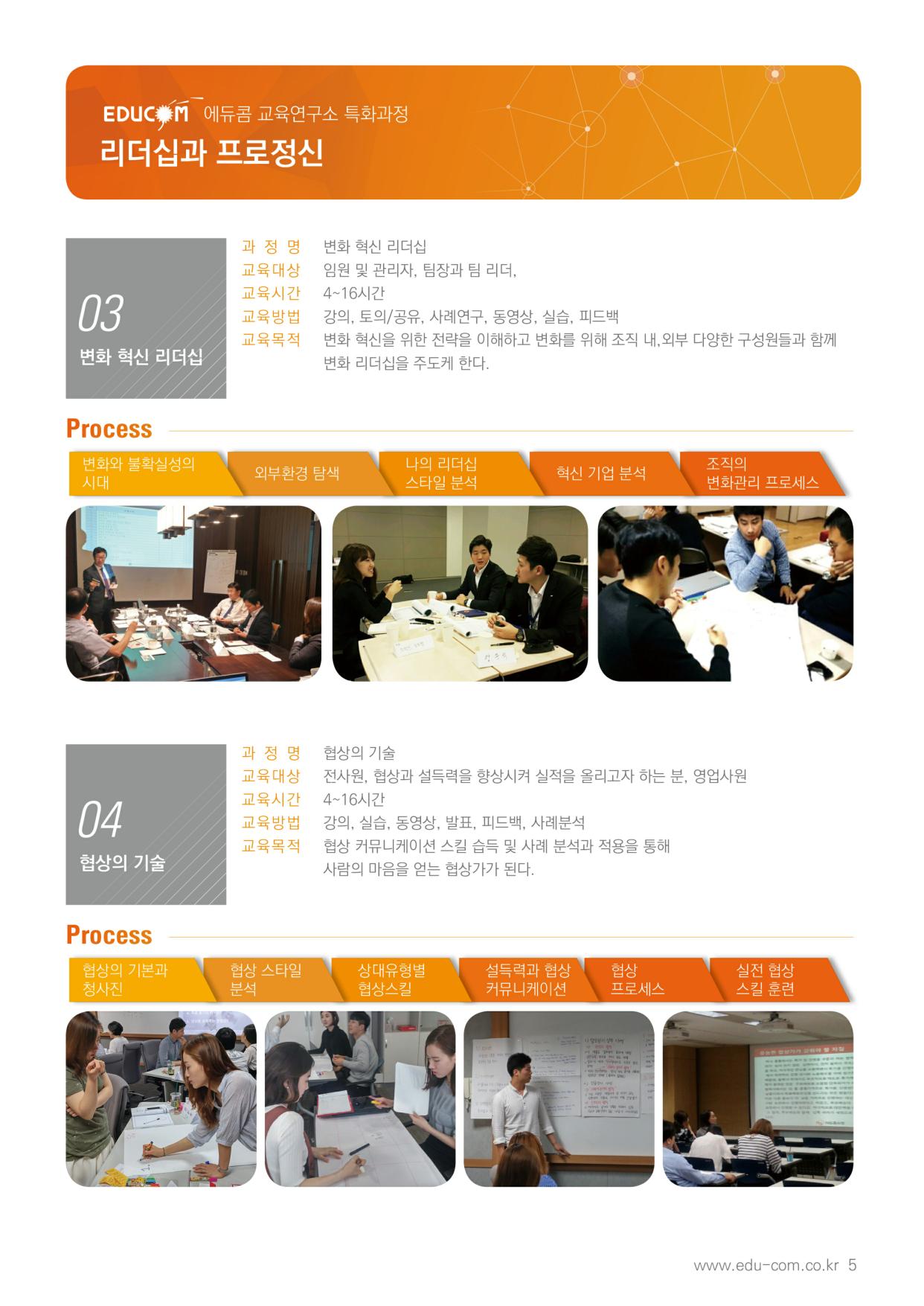 에듀콤교육연구소 회사소개서_2016-05.jpg